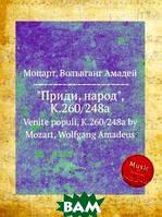 Моцарт Вольфганг Амадей Приди, народ , K.260/248a