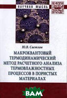 Ю. В. Светлов Макроквантовый термодинамический метод расчетного анализа термовлажностных процессов в пористых материалах: Монография