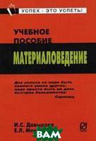 Давыдова И.С. Материаловедение