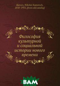 Н.И. Кареев Философия культурной и социальной истории нового времени