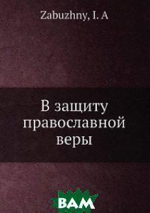 И.А. Забужный В защиту православной веры