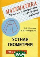 Ершова Устные проверочные и зачетные работы по геометрии. 10-11 класс