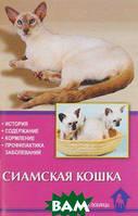 Д. Кизельбах Сиамская кошка. История. Содержание. Кормление. Профилактика заболеваний