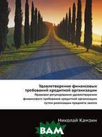 Николай Камзин Удовлетворение финансовых требований кредитной организации