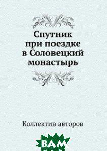 Спутник при поездке в Соловецкий монастырь