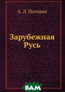 А. Л. Погодин Зарубежная Русь