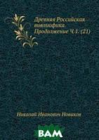 Н. И. Новиков Древняя Российская вивлиофика. Продолжение Ч.1. (21)
