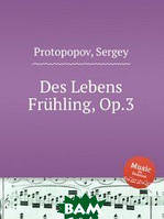 С. Протопопов Des Lebens Fr?hling, Op.3