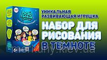 """100 шт Набор для рисования """"Рисуй светом"""" формат А4"""