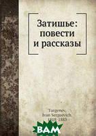 И.С. Тургенев Затишье: повести и рассказы