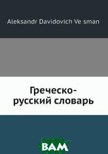 А.Д. Вейсман Греческо-русский словарь