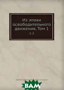 В.Д. Кузьмин-Караваев Из эпохи освободительного движения, Том 1