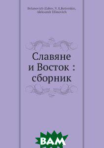 В.Е. Беланович-Зубов Славяне и Восток: сборник