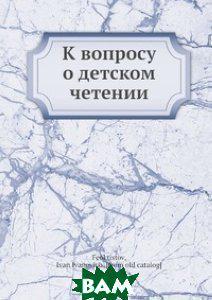 И.И. Феоктистов К вопросу о детском четении