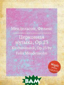 Мендельсон, Феликс Церковная музыка, Op.23