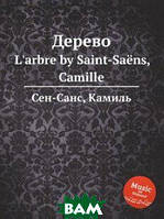 Сен-Санс Камиль Дерево (изд. 1903 г. )