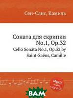 Сен-Санс Камиль Соната для скрипки No.1, Op.32