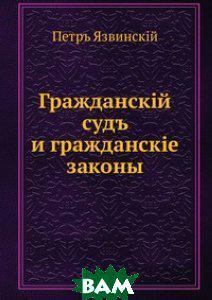 Петръ Язвинскiй Гражданскiй судъ и гражданскiе законы