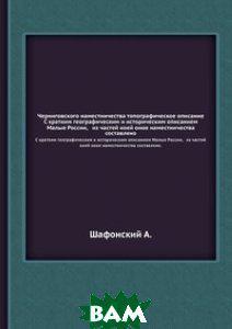 Шафонский А. Черниговского наместничества топографическое описание