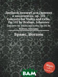 И. Брамс Двойной концерт для скрипки и виолончели, ор.102