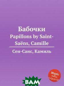 Сен-Санс Камиль Бабочки (изд. 1918 г. )