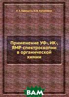Л. А. Казицина Применение УФ-, ИК-, ЯМР-спектроскопии в органической химии