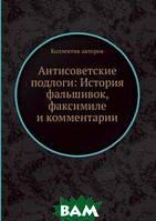 Антисоветские подлоги: История фальшивок, факсимиле и комментарии