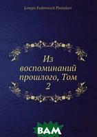 Л.Ф. Пантелеев Из воспоминаний прошлого, Том 2