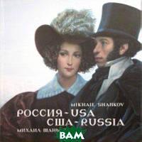 Шаньков М.Ю. Михаил Шаньков. РОССИЯ - USA, США - RUSSIA