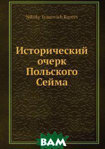 Н.И. Кареев Исторический очерк Польского Сейма