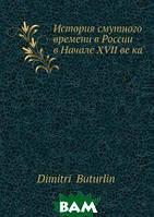 Д. Бутурлин История смутного времени в России в начале XVII века