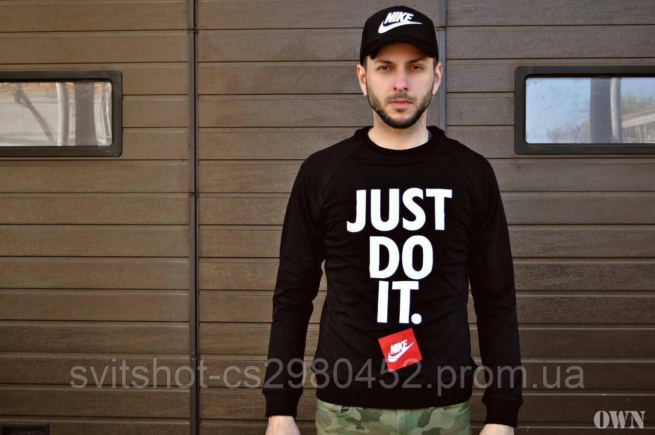 Свитшот Nike Just Do It (Найк Джаст Ду Ит)