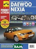 Погребной Руководство по ремонту DAEWOO NEXIA N100 / N150 с 1995 года выпуска и рестайлинг с 2008 года в цветных фотографиях