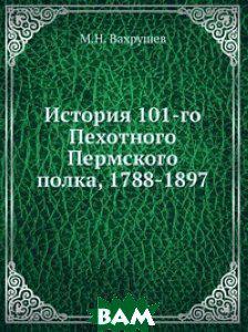 М.Н. Вахрушев История 101-го Пехотного Пермского полка, 1788-1897