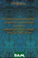 Отфейль История происхождения, развития и изменения морского международного права. Изд.2-е. 1887. 34-м.