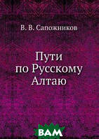 В.В. Сапожников Пути по Русскому Алтаю