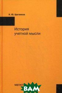 Цыганков Ким Юрьевич История учетной мысли