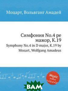 Моцарт Вольфганг Амадей Симфония No.4 ре мажор, K.19