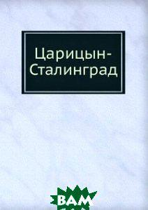 Клейнман М. Я. Царицын-Сталинград