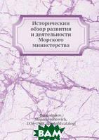 С.Ф. Огородников Исторический обзор развития и деятельности Морского министерства