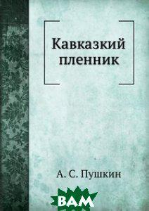 А. С. Пушкин Кавказкий пленник