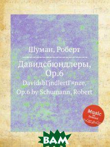 Шуман Роберт Давидсбюндлеры, Op.6