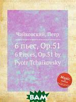 Чайковский Пётр Ильич 6 пьес, Op.51