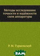 Р. М. Туркельтауб Методы исследования точности и надёжности схем аппаратуры