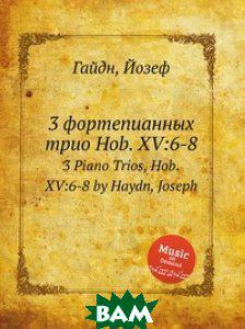 Гайдн Йозеф 3 фортепианных трио Hob. XV:6-8