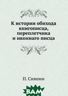 П. Симони К истории обихода книгописца, переплетчика и иконнаго писца
