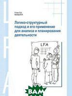 Готин Сергей Валерьевич Логико-Структурный подход и его применение для анализа и планирования деятельности