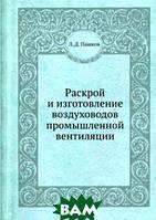 Л. Д. Пашков Раскрой и изготовление воздуховодов промышленной вентиляции