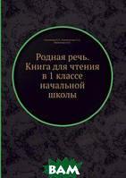 Соловьева Е.Е. Родная речь. Книга для чтения в 1 классе начальной школы