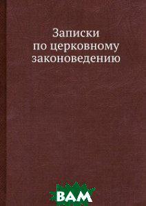 Записки по церковному законоведению